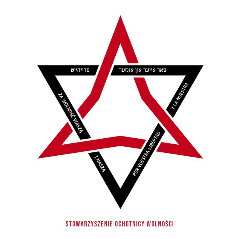 Grafika upamiętniająca Żydowskich Dąbrowszczaków